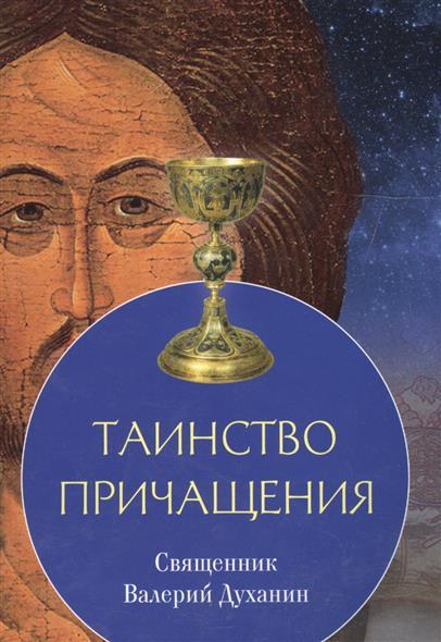Священник Валерий Духанин Таинство причащения