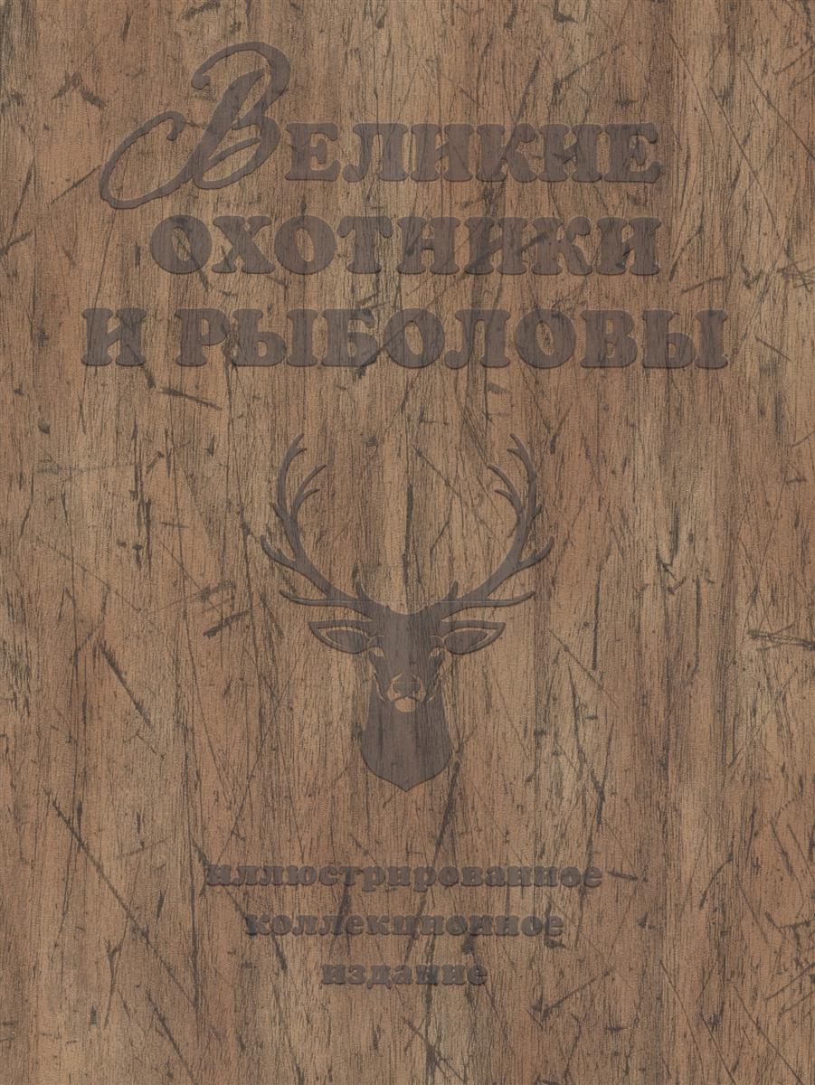 Великие охотники и рыболовы. Иллюстрированное коллекционное издание от Читай-город