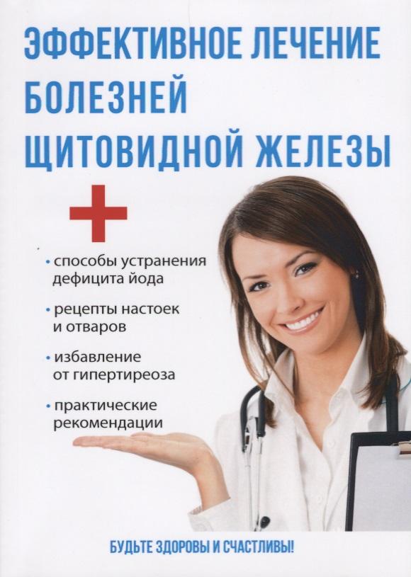 Савельева Ю. Эффективное лечение болезней щитовидной железы юлия савельева эффективное лечение болезней печени