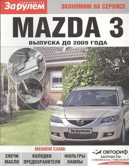Ревин А. (ред.) Mazda 3 выпуска до 2009 года автомобиль от 2009 года