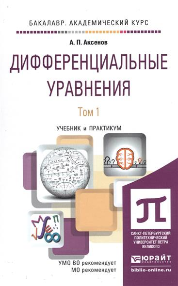 Аксенов А.: Дифференциальные уравнения. Учебник и практикум (комплект из 2 книг)