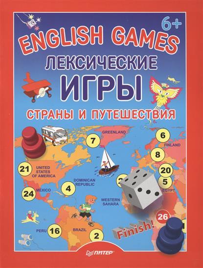 English Games. Лексические игры. Страны и путешествия