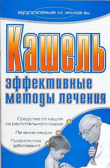 Кашель Эффект. методы лечения