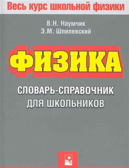 Наумчик В.: Физика Словарь-справочник для школьников