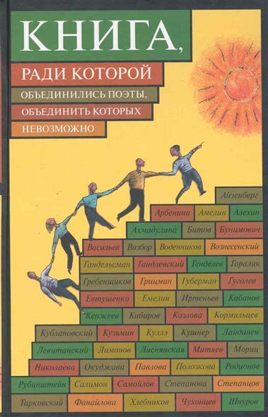 Книга ради которой объединились поэты объединить которых невозможно
