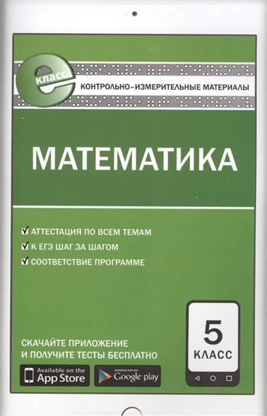 Попова Л. (сост.) Математика. 5 класс