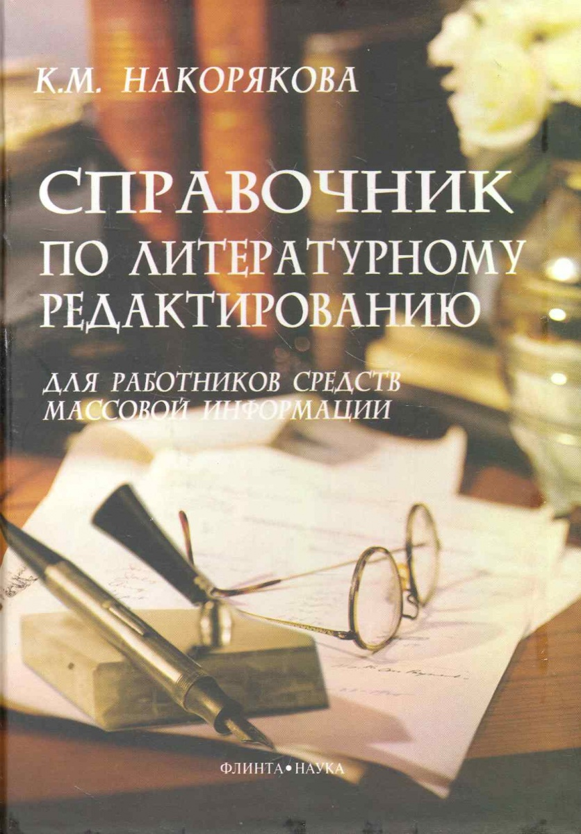 Накорякова К. Справочник по литературному редактированию