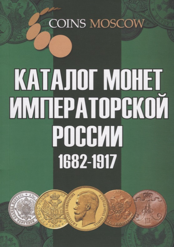 Гусев С. Каталог монет Императорской России. 1682-1917 гусев с catalog of russian imperial coins 1682 1917