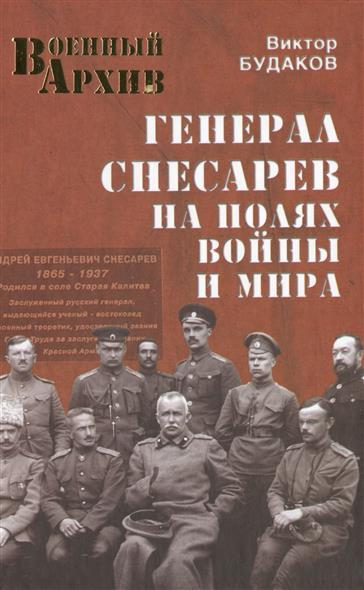 Будаков В. Генерал Снесарев на полях войны и мира