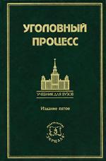 Уголовный процесс Гуценко