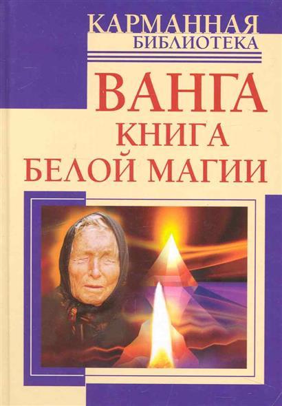 Ванга Книга белой магии