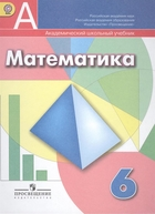Математика. 6 класс. Учебник для общеобразовательных учреждений