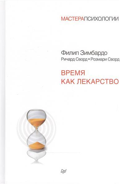 Зимбардо Ф., Сворд Р., Сворд Р. Время как лекарство лекарство пульсатилла композитион москва