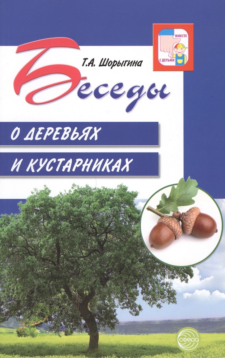 Шорыгина Т. Беседы о деревьях и кустарниках с детьми 5-8 лет цена 2017