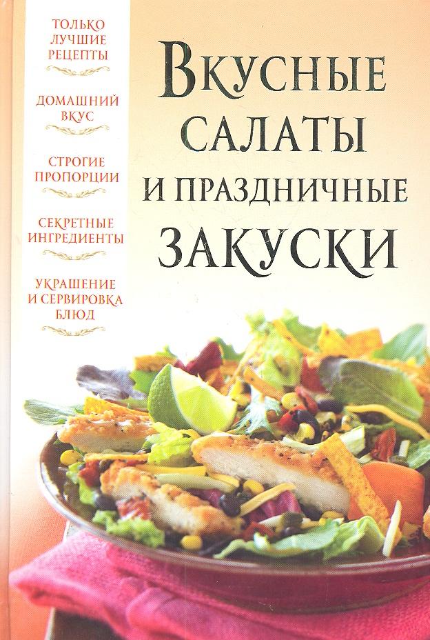 Надеждина В. Вкусные салаты и праздничные закуски плотникова т такие вкусные салаты…