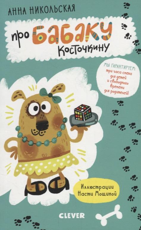 Никольская А. Про Бабаку Косточкину