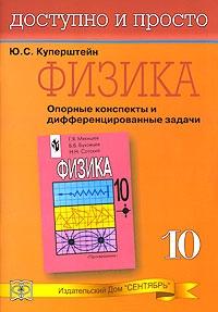 Физика 10 кл Опорные конспекты и дифференцированные задачи