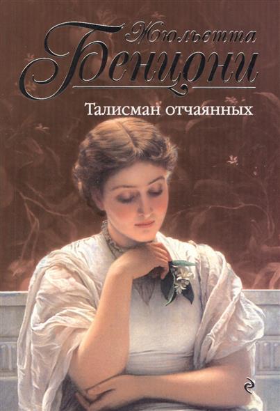 Бенцони Ж. Талисман отчаянных ISBN: 9785699885916 бенцони жюльетта талисман отчаянных