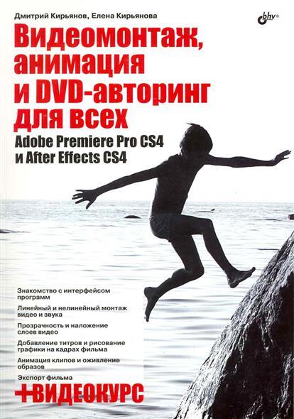Видеомонтаж анимация и DVD-авторинг для всех