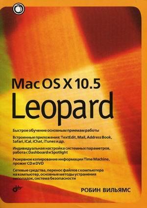 Вильямс Р. Mac OS X 10.5 Leopard уильямс р snow leopard mac os x 10 6 первые шаги