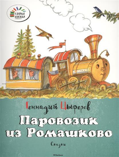 Цыферов Г. Паровозик из Ромашково. Сказки козлов с цыферов г самые добрые сказки