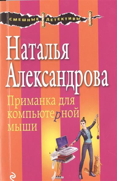 Александрова Н. Приманка для компьютерной мыши приманка для вредителей родемос мыши вон сыр 100 г