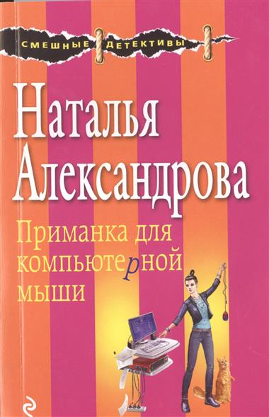Александрова Н. Приманка для компьютерной мыши александрова н алиби для бультерьера