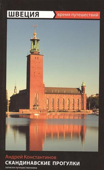 Константинов А. Швеция: Скандинавские прогулки евгений константинов витуля