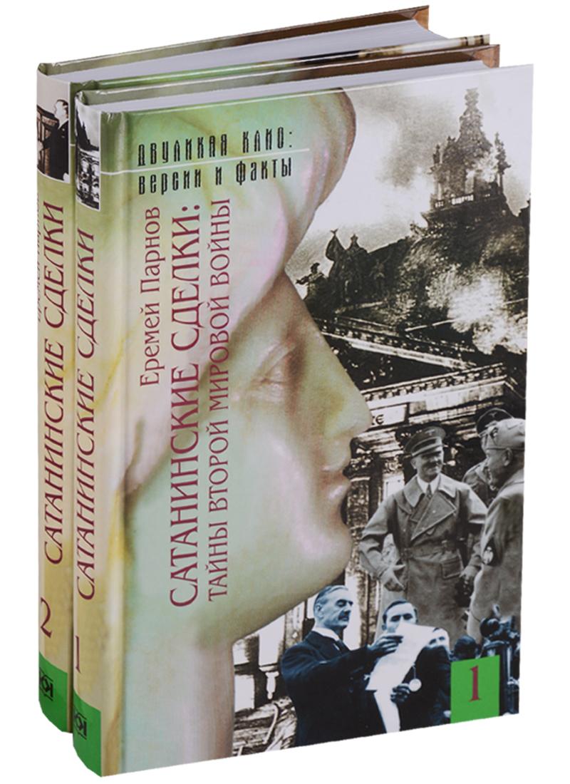 Парнов Е. Сатанинские сделки. Тайны второй мировой войны (комплект из 2 книг) еремей парнов сатанинские сделки тайны второй мировой войны комплект из 2 книг