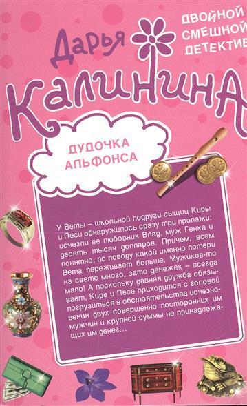 Калинина Д.: Дудочка альфонса. Шито-крыто!