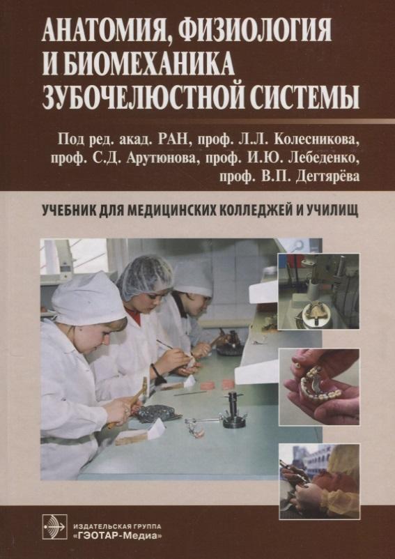 Анатомия, физиология и биомеханика зубочелюстной системы Учебник