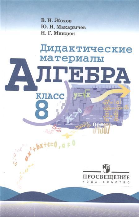 Жохов В., Макарычев Ю., Миндюк Н. Алгебра. 8 класс. Дидактические материалы