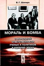 Мораль и бомба О моральной ответственности ученых и политиков в ядерную эпоху