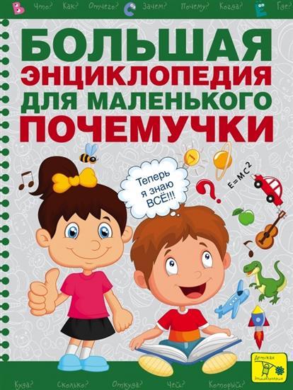 Чуб Н. Большая энциклопедия для маленького почемучки чуб н первая книга маленького почемучки