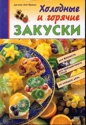 Крамм Д. Холодные и горячие закуски