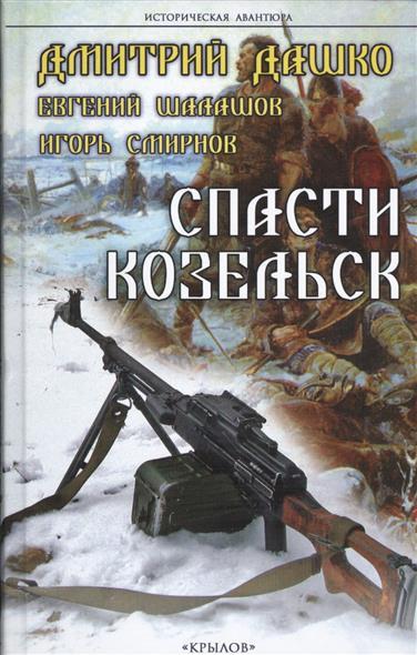 Дашко Д., Шалашов Е., Смирнов И. Спасти Козельск дашко д враг всего сущего