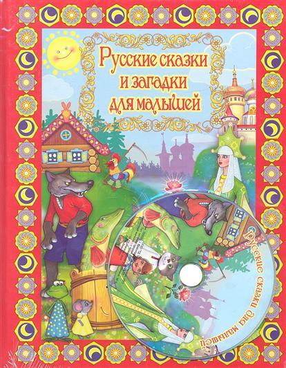 Кошелева А. (ред.) Русские сказки и загадки для малышей с DVD вундеркинд с пеленок лучшие сказки для малышей dvd