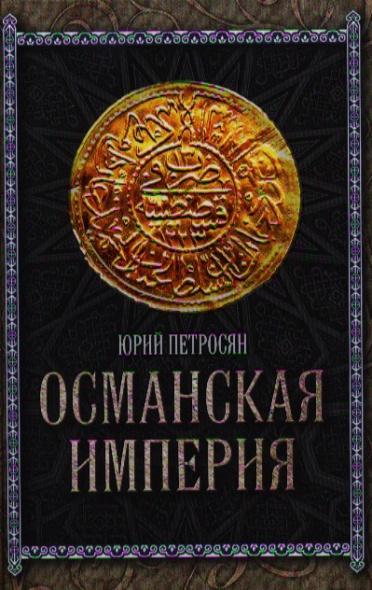 Петросян Ю. Османская империя