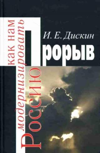 Прорыв Как нам модернизировать Россию