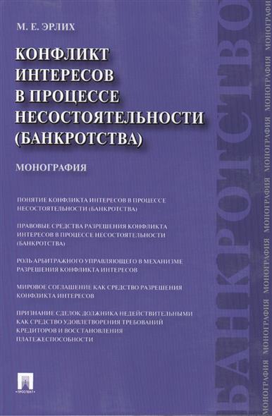 Конфликт интересов в процессе несостоятельности (банкротства). Монография