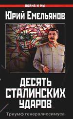 Десять сталинских ударов Триумф генералиссимуса