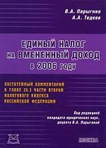 ЕНВД в 2006 году Пост. комм. к гл.26.3 ч.2 НК РФ