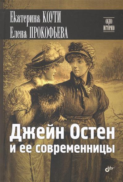 Коути Е., прокофьева Е. Джейн Остен и ее современницы цена