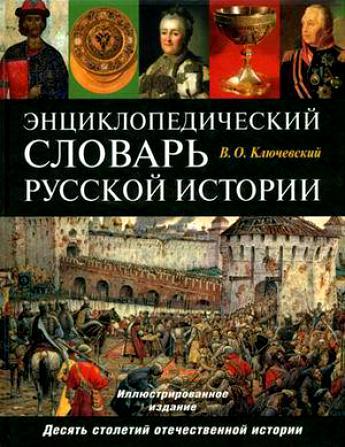 Энциклопедический словарь русской истории