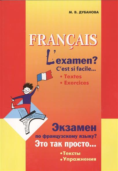 Francais L`examen? C`est si facile... Textes. Exercices = Экзамен по французскому языку? Это так просто... Тексты. Упражнения