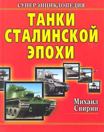 """Танки Сталинской эпохи. Суперэнциклопедия. """"Золотая эра советского танкостроения"""""""