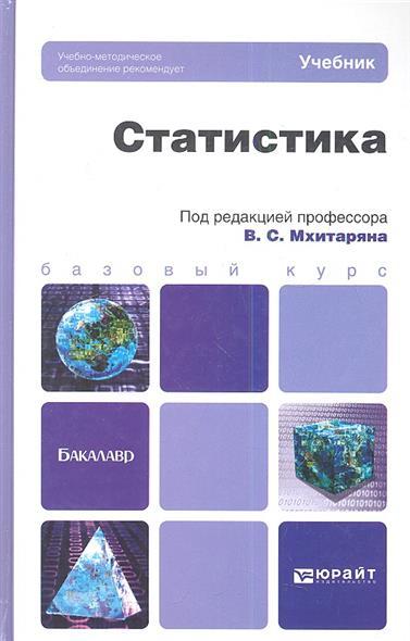 Мхитарян В. (ред.) Статистика. Учебник для бакалавров