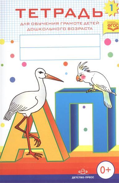 Тетрадь 1 для обучения грамоте детей дошкольного возраста