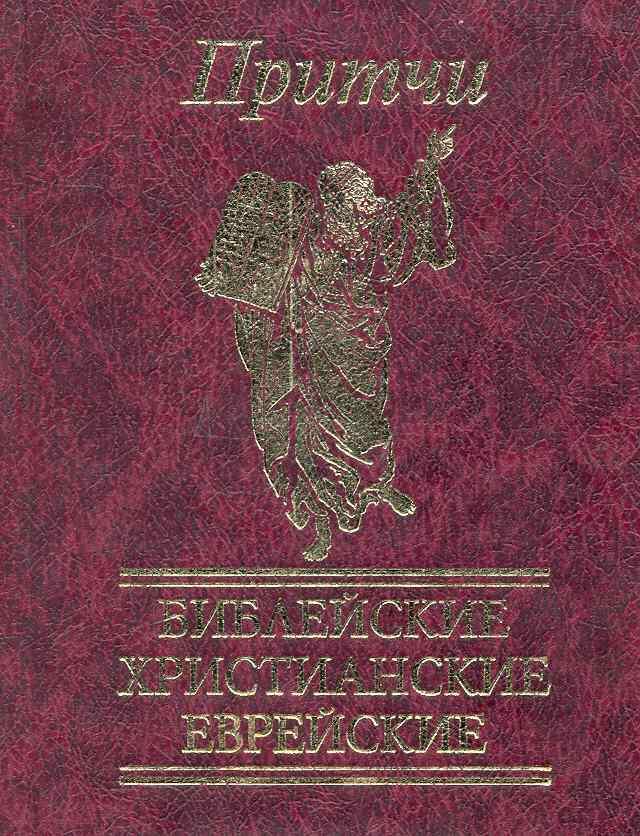 Артеменко О. (худ.) Притчи Библейские христианские еврейские