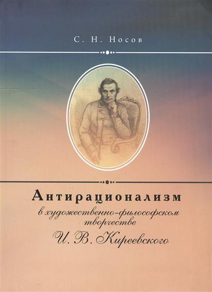 Антирационализм в художественно-философском творчестве И.В. Киреевского